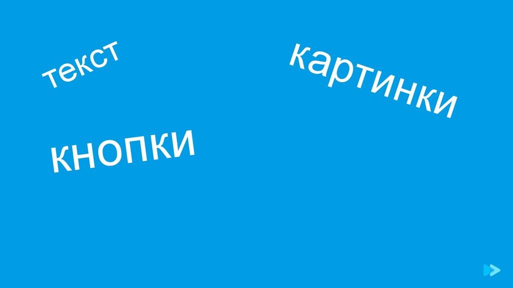 текст картинки кнопки
