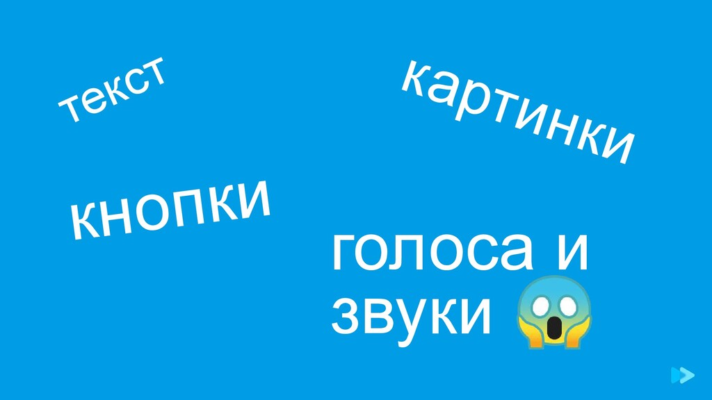 текст картинки кнопки голоса и звуки