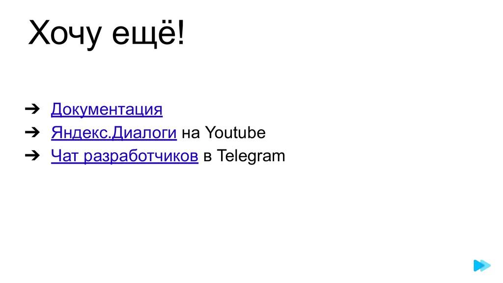 Хочу ещё! ➔ Документация ➔ Яндекс.Диалоги на Yo...