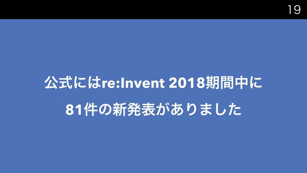 ެࣜʹre:Invent 2018ظؒதʹ 81݅ͷ৽ൃද͕͋Γ·ͨ͠