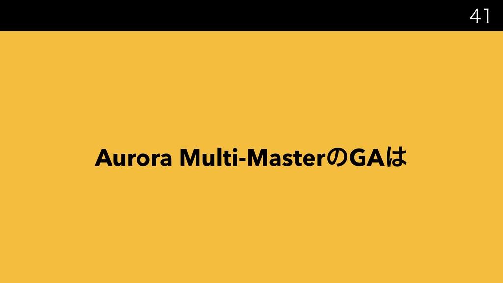 Aurora Multi-MasterͷGA