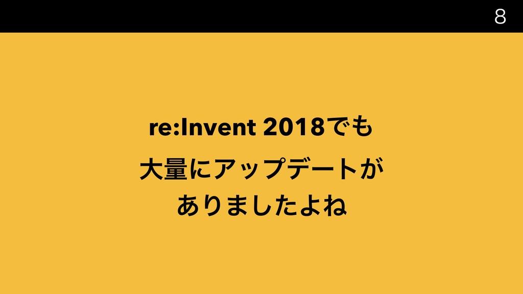 re:Invent 2018Ͱ େྔʹΞοϓσʔτ͕ ͋Γ·ͨ͠ΑͶ