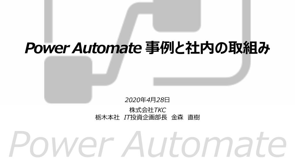 Power Automate Power Automate 事例と社内の取組み 株式会社TKC...