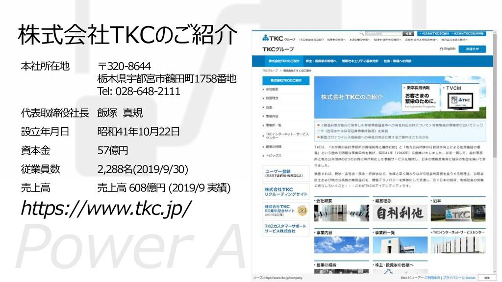 Power Automate 株式会社TKCのご紹介 本社所在地 〒320-8644 栃木県宇...