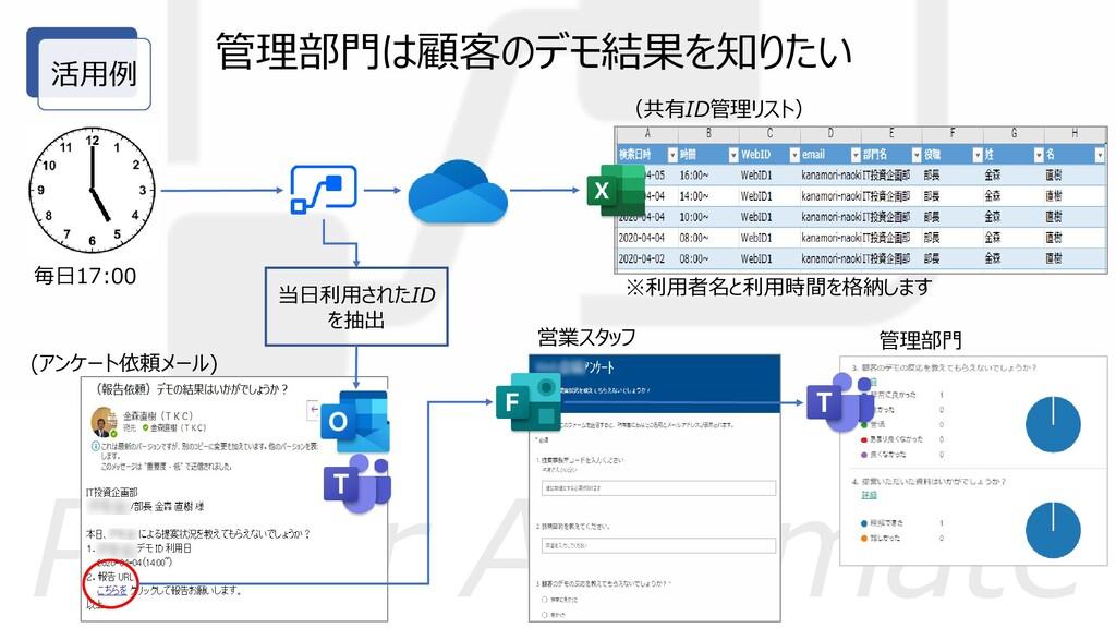 Power Automate 活用例 当日利用されたID を抽出 (アンケート依頼メール) 管...