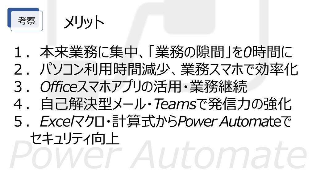 Power Automate 考察 1.本来業務に集中、「業務の隙間」を0時間に 2.パソコン...
