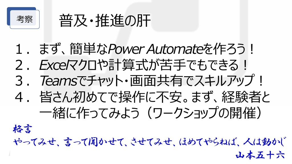 Power Automate 考察 1.まず、簡単なPower Automateを作ろう! 2...