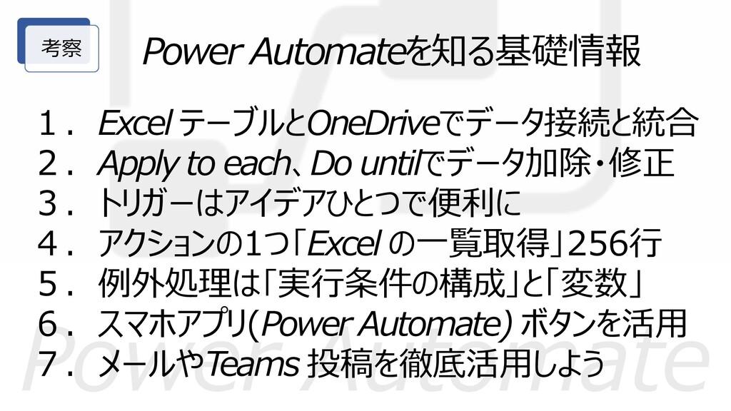 Power Automate 考察 1.Excel テーブルとOneDriveでデータ接続と統...