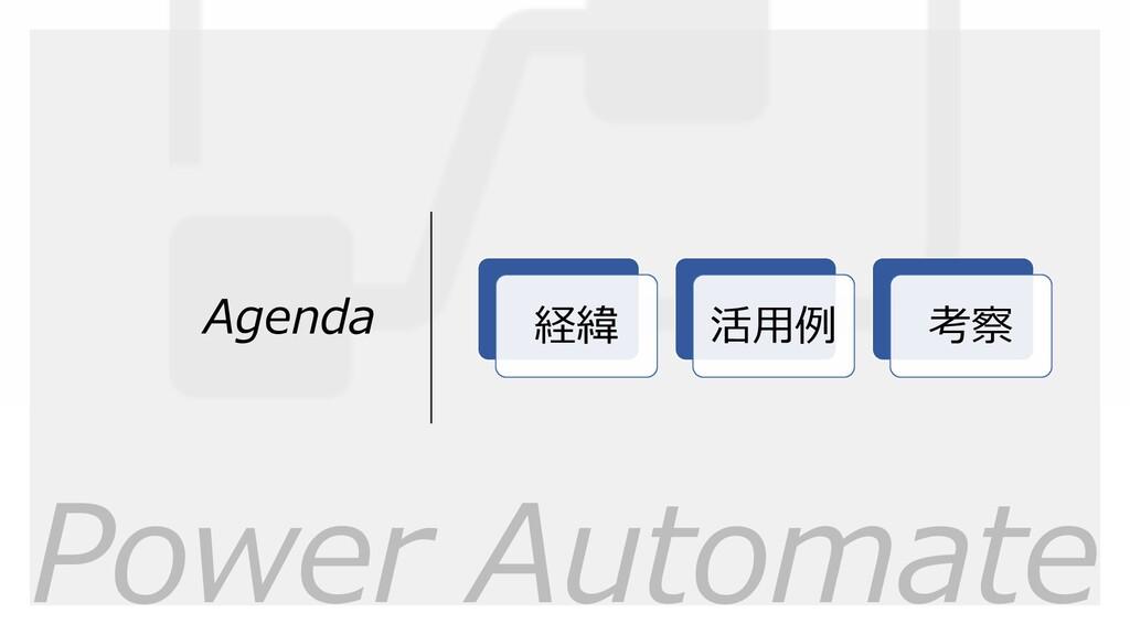 Power Automate Agenda 経緯 活用例 考察