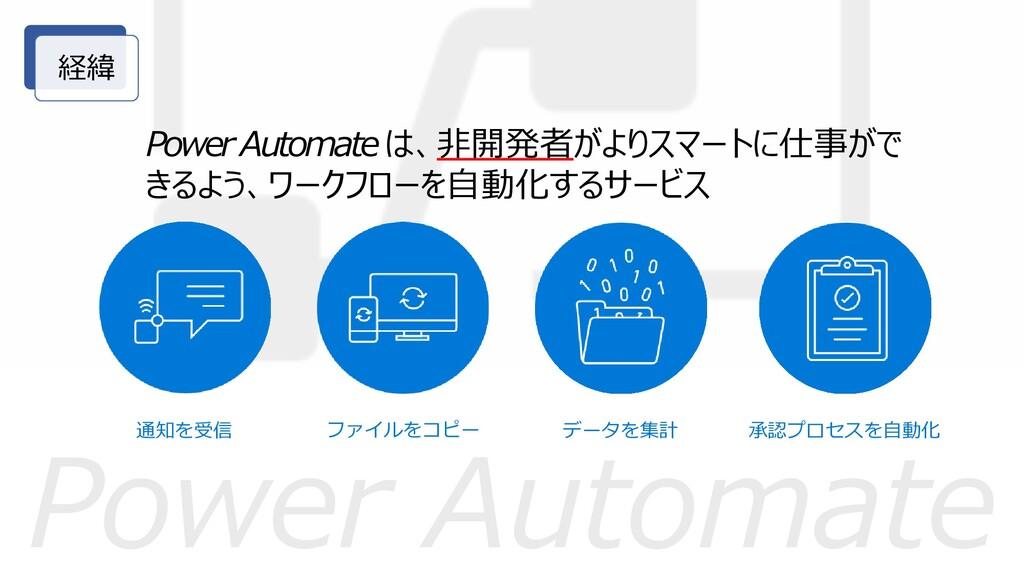 Power Automate 経緯 Power Automate は、非開発者がよりスマートに...