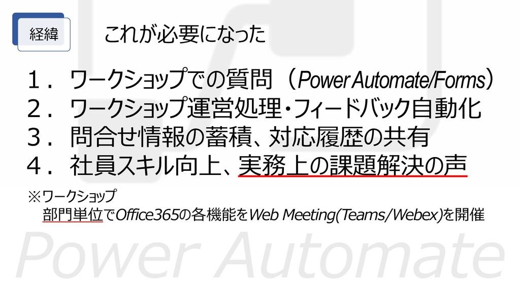 Power Automate 経緯 1.ワークショップでの質問(PowerAutomate/F...