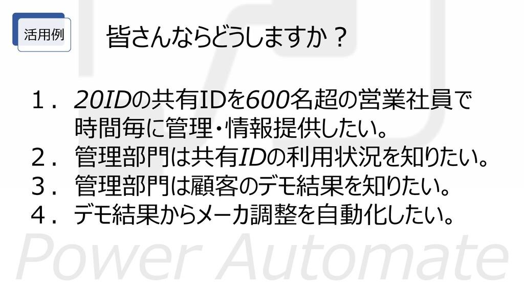 Power Automate 活用例 1.20IDの共有IDを600名超の営業社員で 時間毎に...