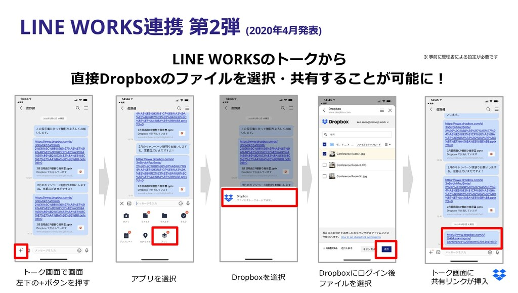 LINE WORKS連携 第2弾 (2020年4⽉発表) LINE WORKSのトークから 直...