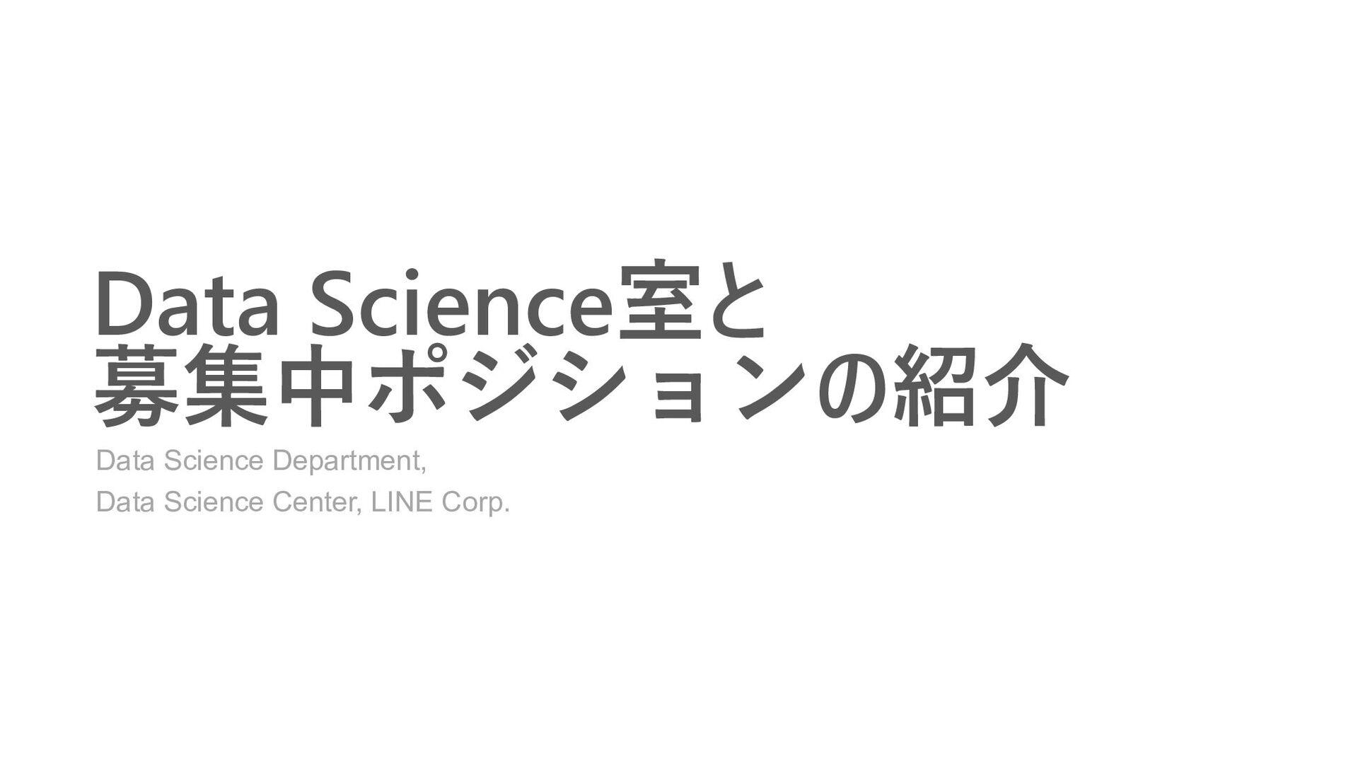 DATA SCIENCE室と 募集中ポジションの紹介 HIROKAZU MUTA DATA S...