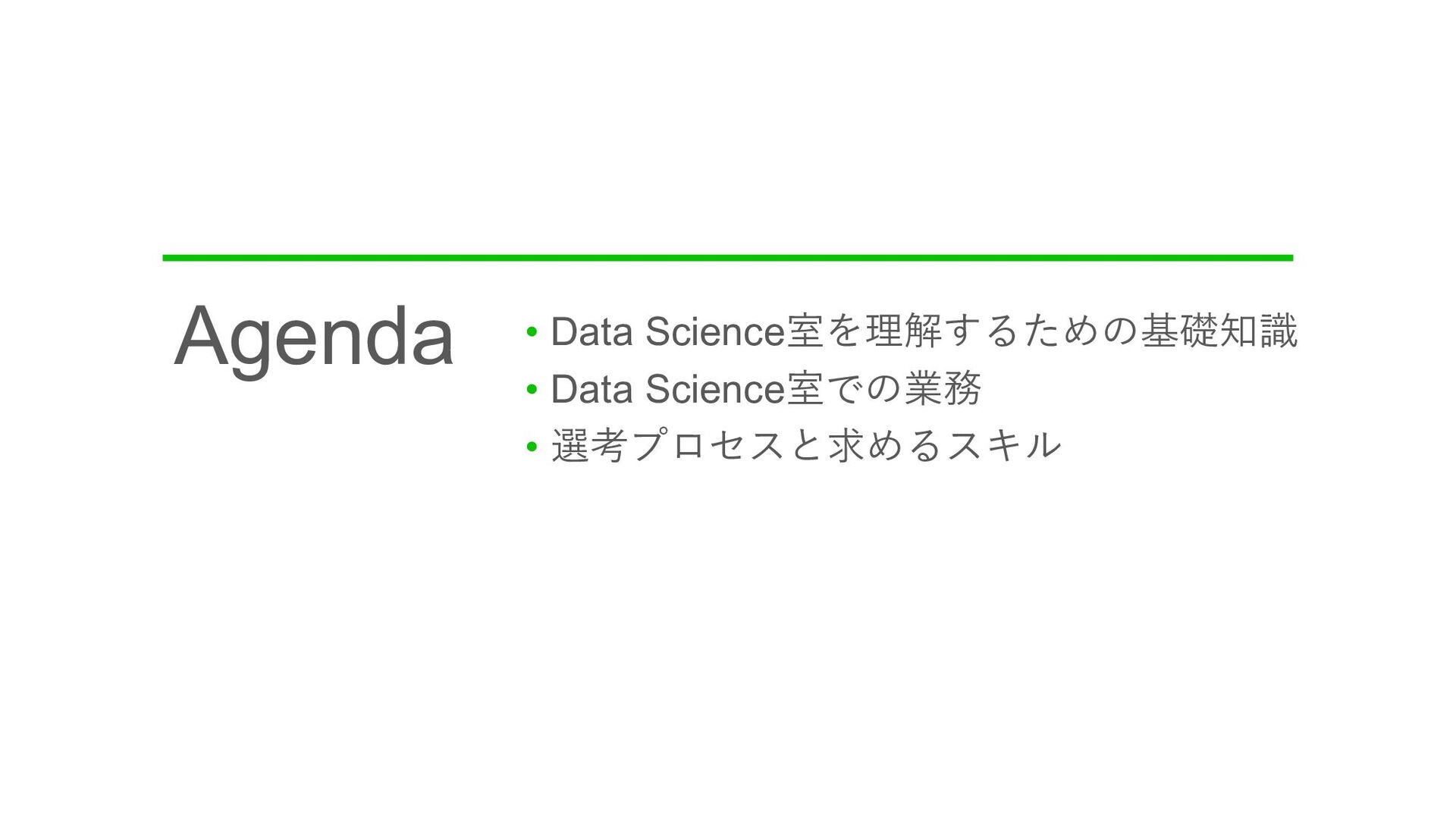 Agenda • Data Science室を理解するための基礎知識 • Data Scien...