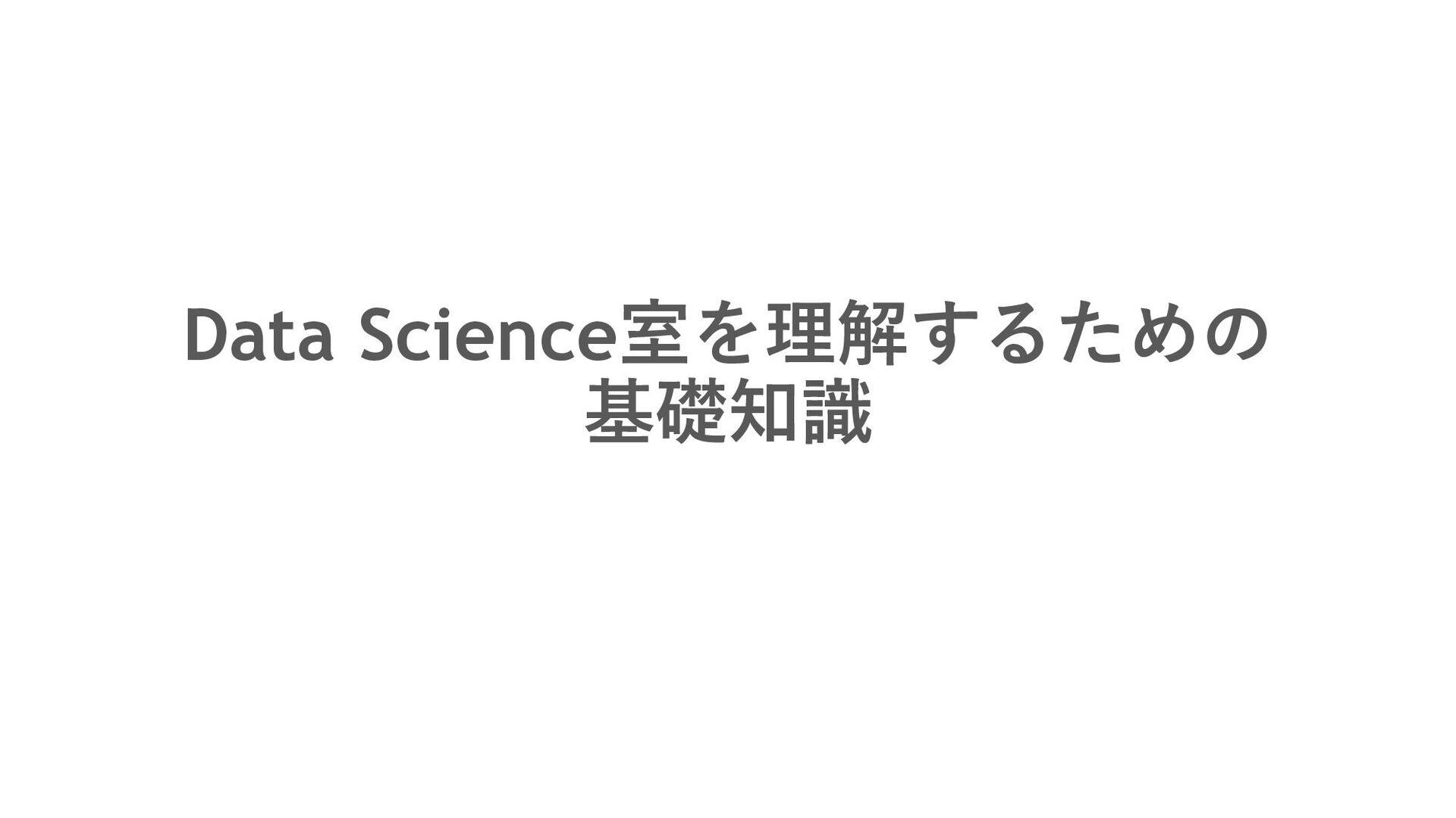 DATA SCIENCE室を理解するための 基礎知識