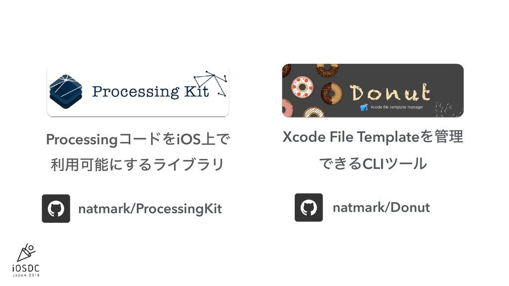 ProcessingίʔυΛiOS্Ͱ ར༻Մʹ͢ΔϥΠϒϥϦ Xcode File Tem...