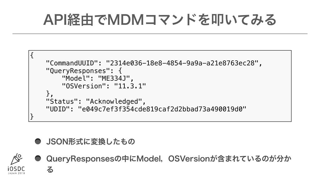 """1*ܦ༝Ͱ.%.ίϚϯυΛୟ͍ͯΈΔ { ""CommandUUID"": ""2314e036-..."