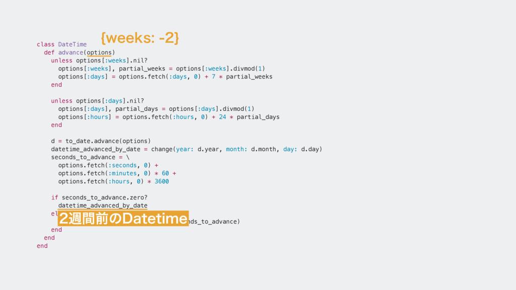 class DateTime def advance(options) unless opti...