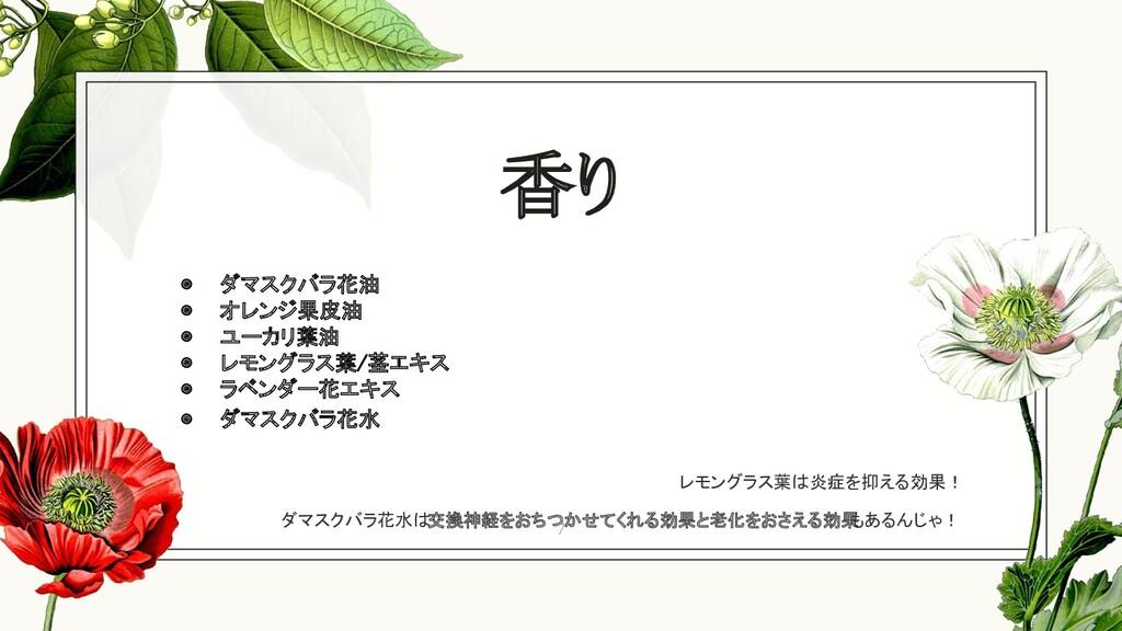香り ◉ ダマスクバラ花油 ◉ オレンジ果皮油 ◉ ユーカリ葉油 ◉ レモングラス葉/茎エキ...
