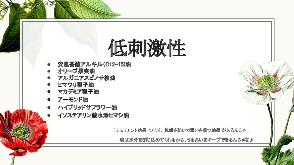 低刺激性 ◉ 安息香酸アルキル(C12-15)油  ◉ オリーブ果実油 ◉ アルガニアスピ...