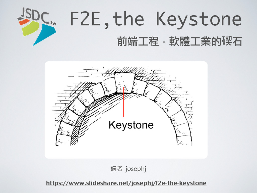 F2E,the Keystone 講者 josephj 前端工程 - 軟體工業的㱬石 ht...