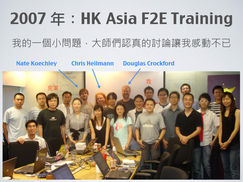 2007 年:HK	 Asia F2E Training Nate Koechley Chri...