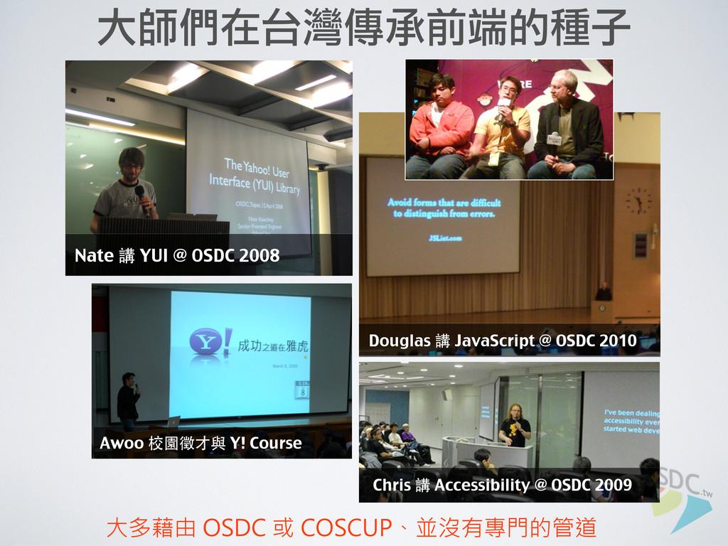 大師們在台灣傳承前端的種子 Nate 講 YUI @ OSDC 2008 Awoo 校園徵才與...