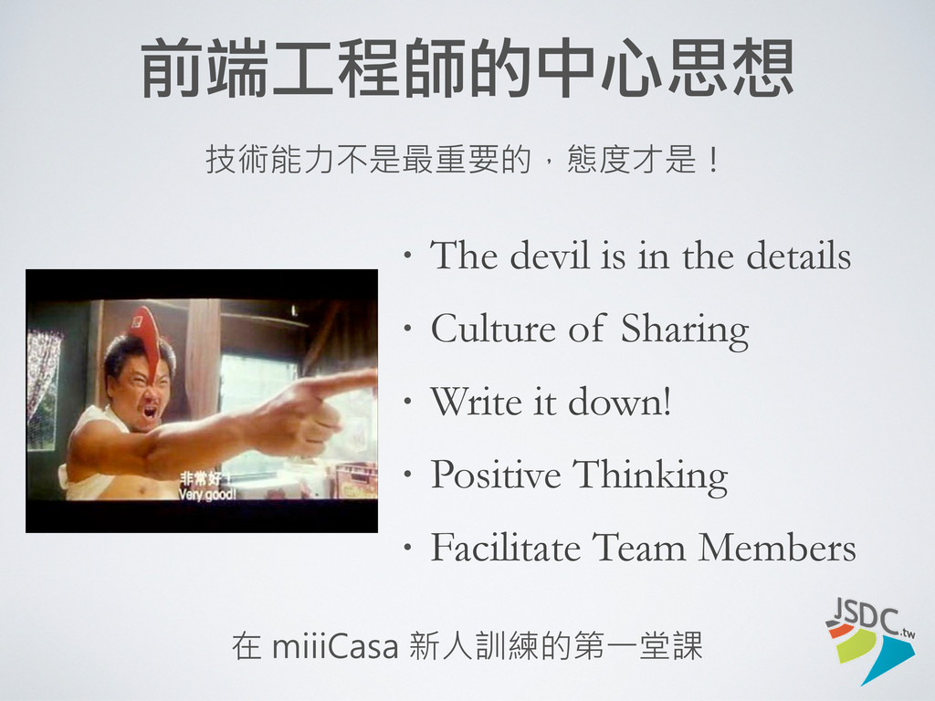 前端工程師的中心思想 • The devil is in the details • Cult...