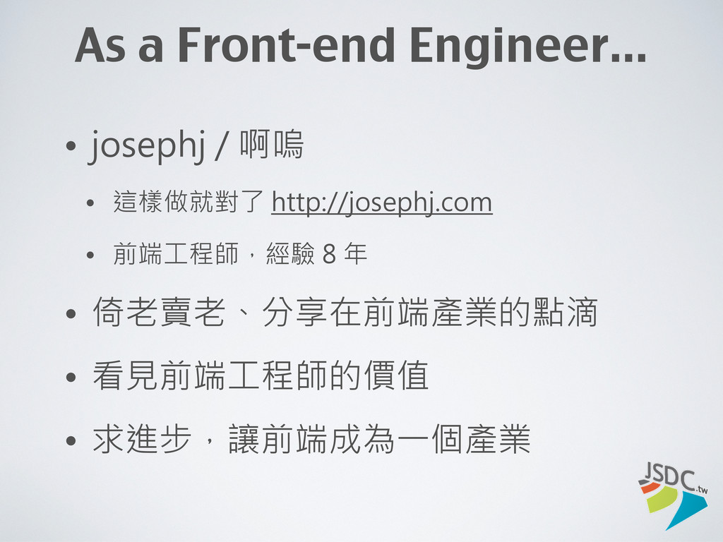 As a Front-end Engineer... • josephj / 啊嗚 • 這樣做...