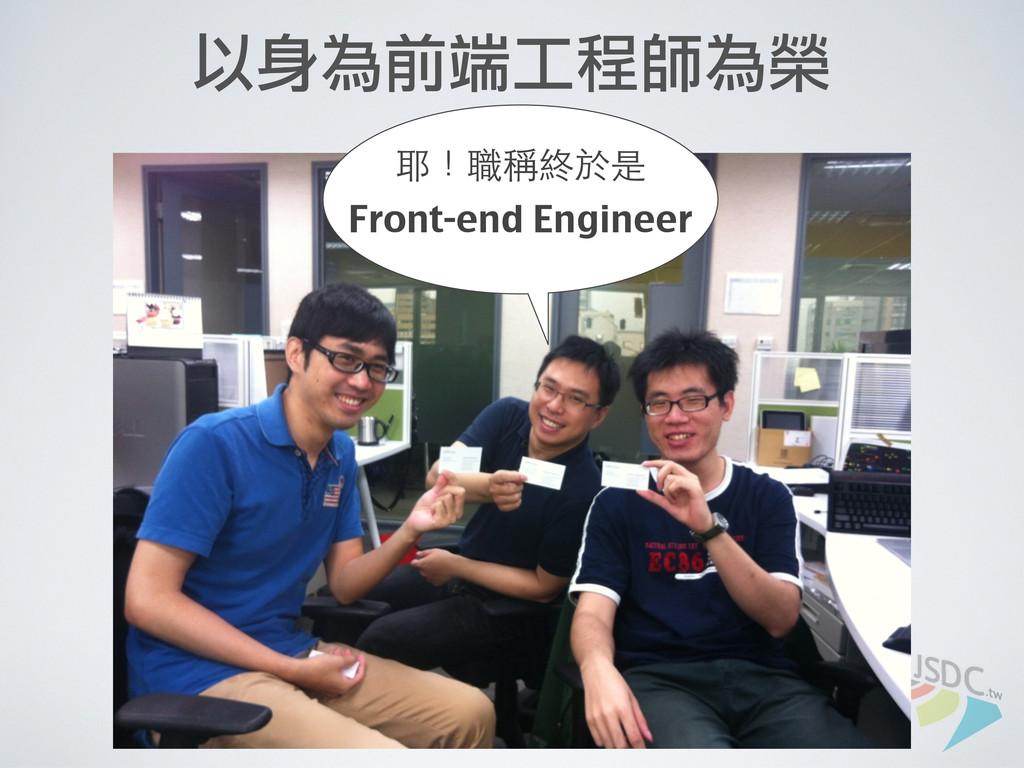 以身為前端工程師為榮 耶!職稱終於是 Front-end Engineer