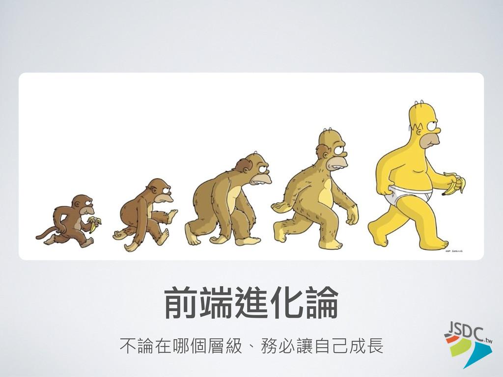 前端進化論 不論在哪個層級、務必讓自己成長