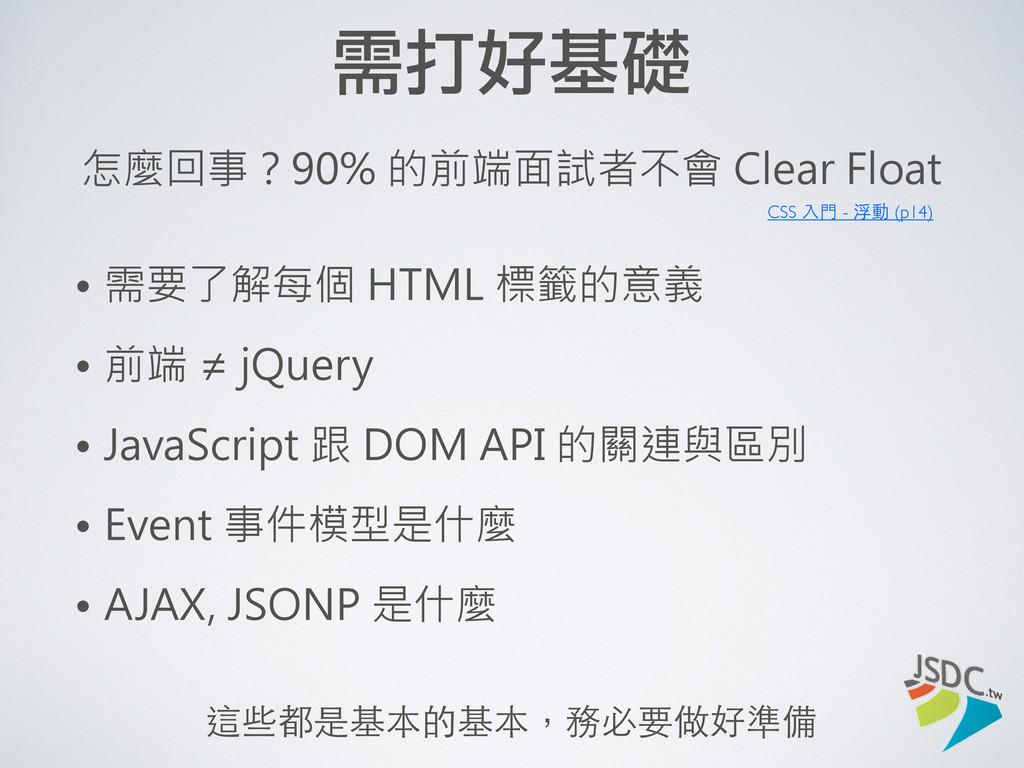需打好基礎 • 需要了解每個 HTML 標籤的意義 • 前端 ≠ jQuery • JavaS...