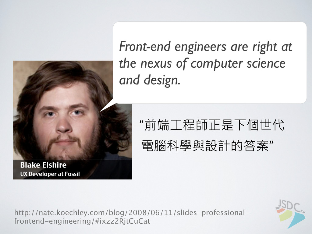 Front-end engineers are right at the nexus of c...