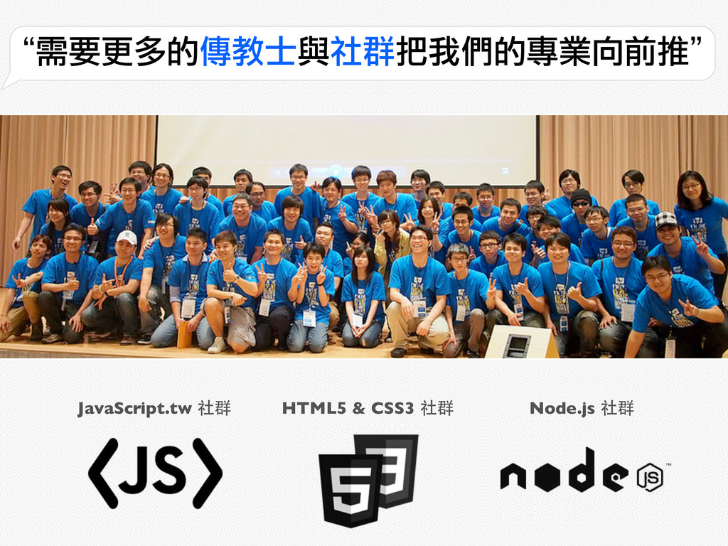 "JavaScript.tw 社群 HTML5 & CSS3 社群 Node.js 社群 ""需要..."