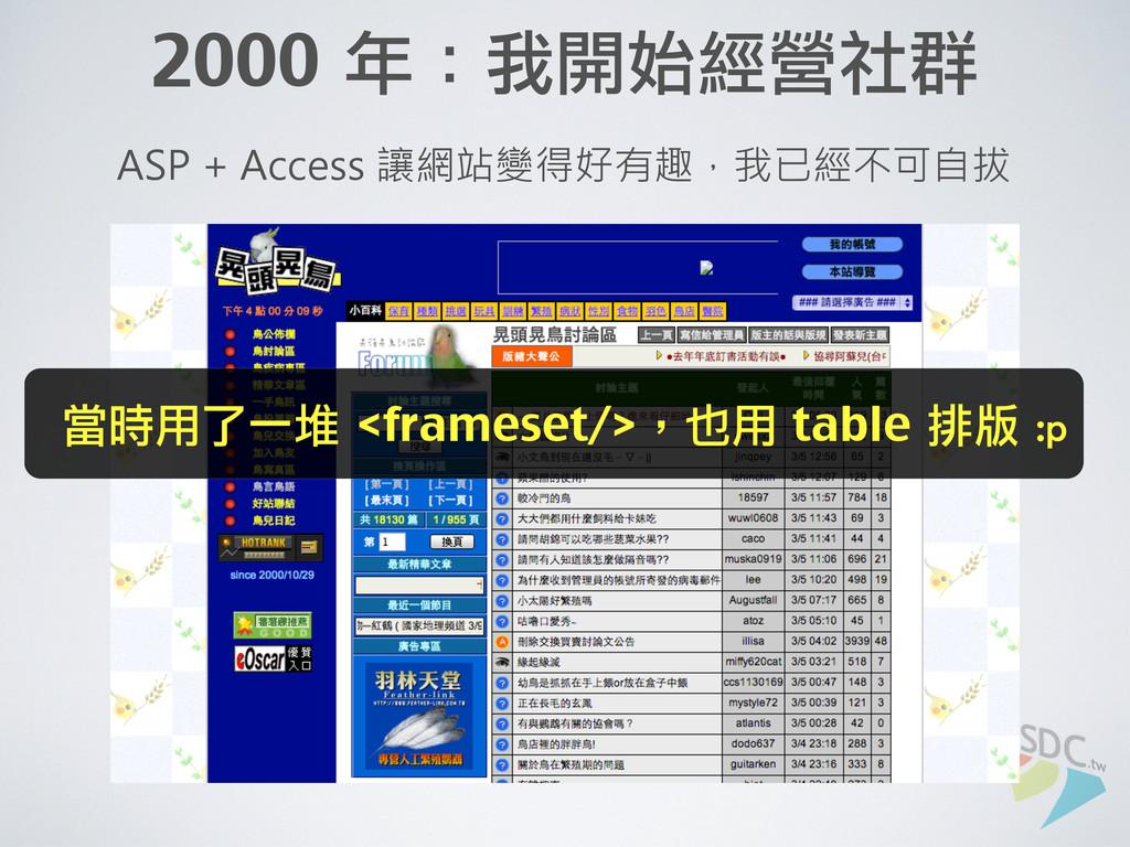 2000 年:我開始經營社群 ASP + Access 讓網站變得好有趣,我已經不可自拔 當...