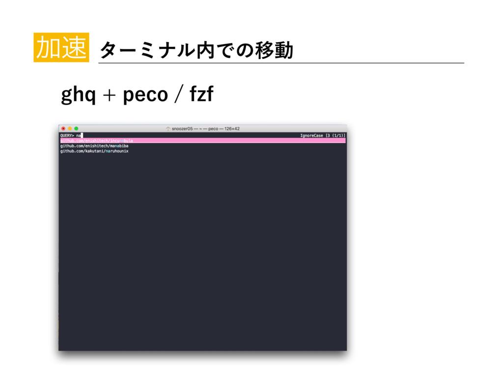 λʔϛφϧͰͷҠಈ Ճ HIRQFDPG[G