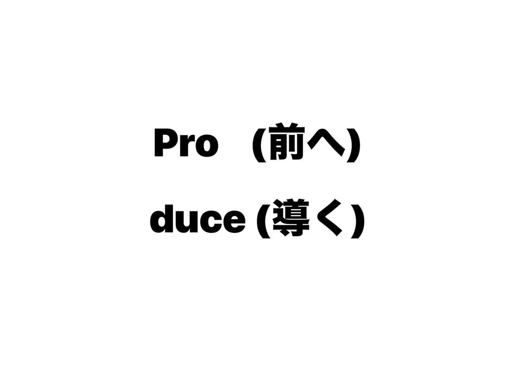 ݸਓ νʔϜ ৫ Pro (લ) duce (ಋ͘)