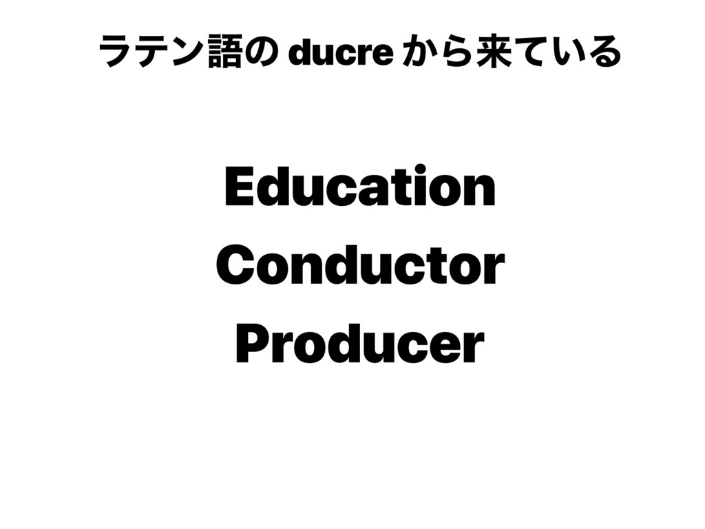 ݸਓ νʔϜ ૊৫ Education Conductor Producer ϥςϯޠͷ du...