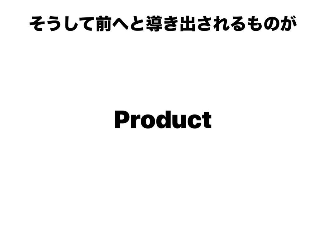 ݸਓ νʔϜ ৫ Product ͦ͏ͯ͠લͱಋ͖ग़͞ΕΔͷ͕