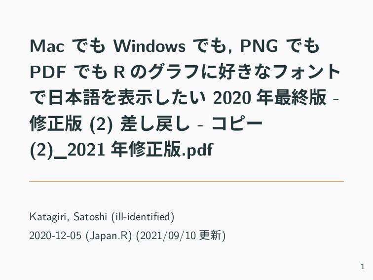 Mac でも Windows でも, PNG でも PDF でも R のグラフに好きなフォント...