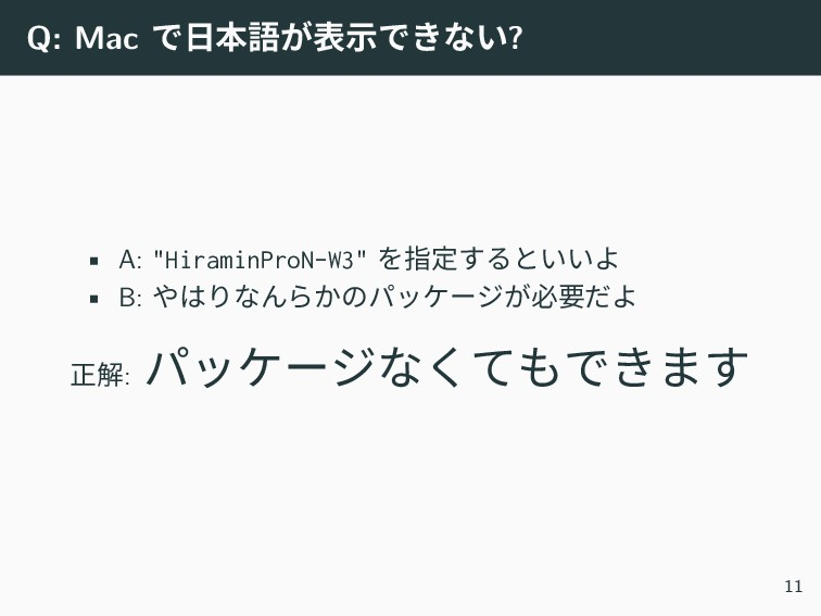 """Q: Mac で日本語が表示できない? • A: """"HiraminProN-W3"""" を指定する..."""