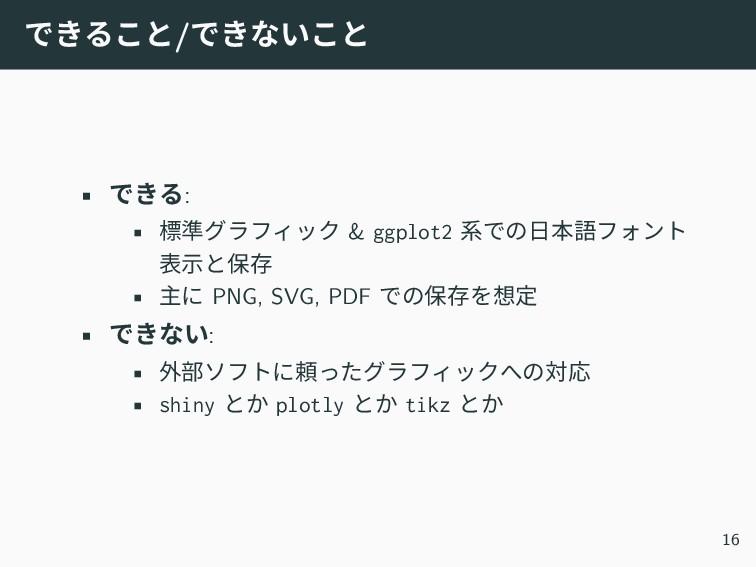 できること/できないこと • できる: • 標準グラフィック & ggplot2 系での日本語...