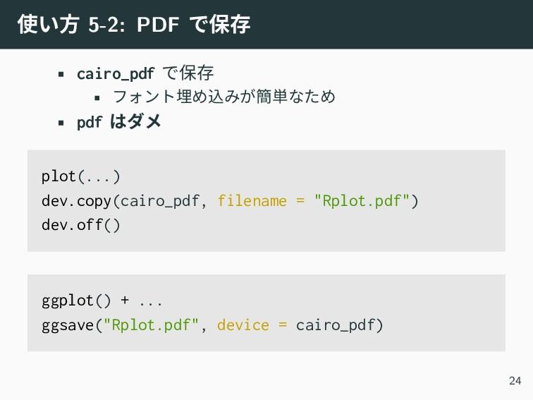使い方 5-2: PDF で保存 • cairo_pdf で保存 • フォント埋め込みが簡単な...