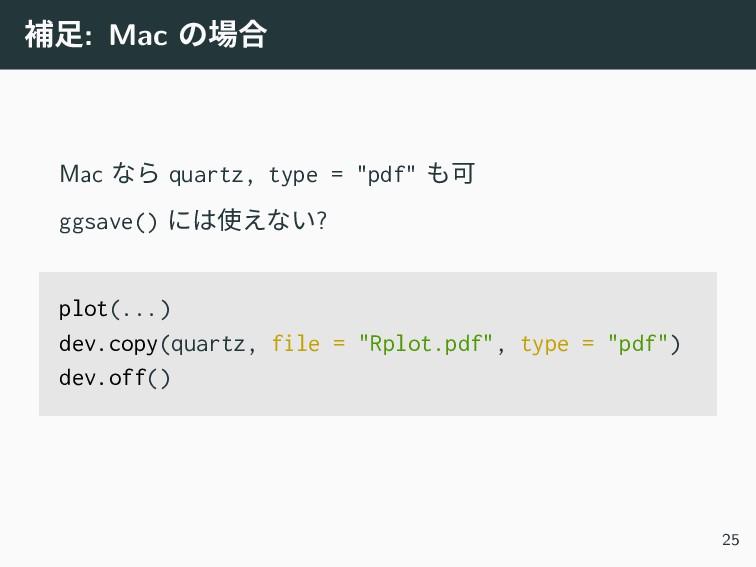 """補足: Mac の場合 Mac なら quartz, type = """"pdf"""" も可 plot..."""