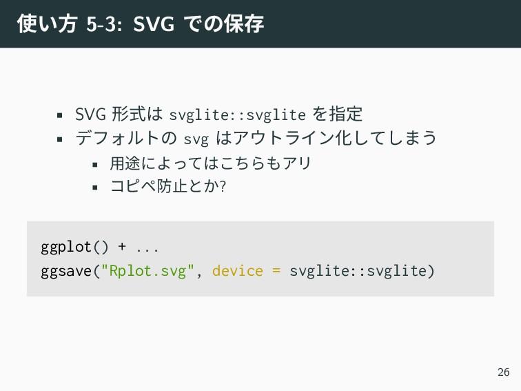 使い方 5-3: SVG での保存 • SVG 形式は svglite::svglite を指...