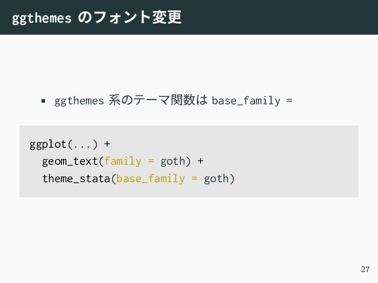 ggthemes のフォント変更 • ggthemes 系のテーマ関数は base_famil...