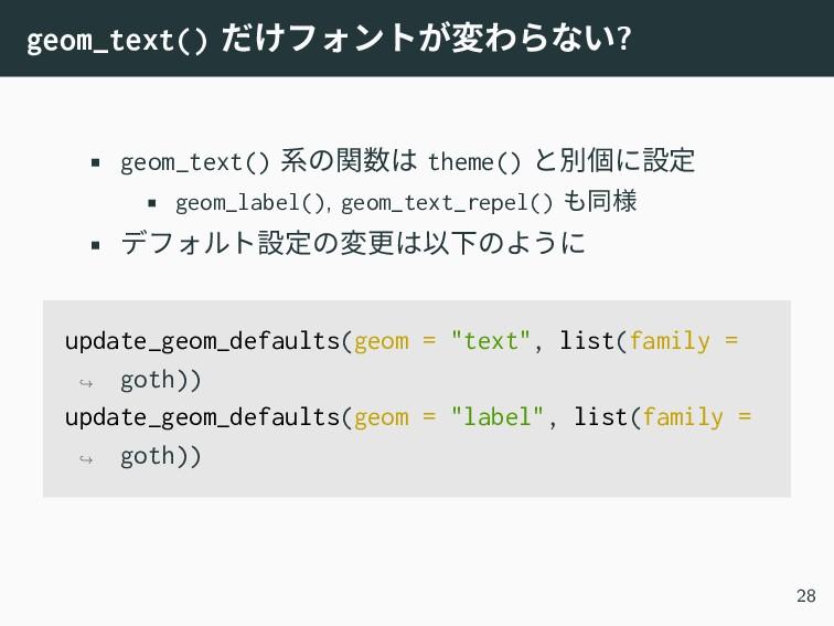 geom_text() だけフォントが変わらない? • geom_text() 系の関数は t...