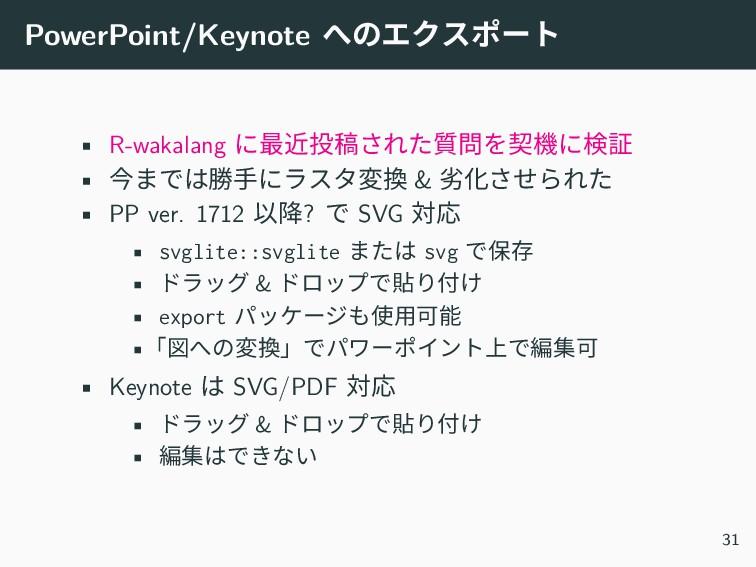 PowerPoint/Keynote へのエクスポート • R-wakalang に最近投稿さ...