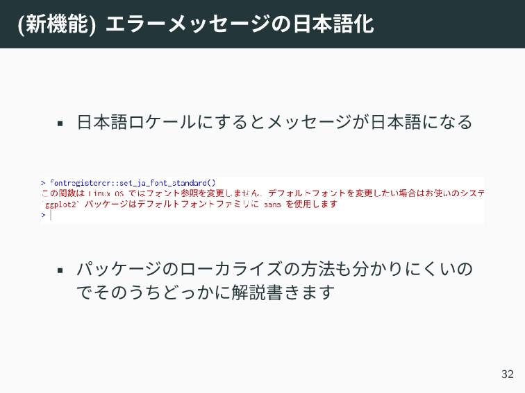 (新機能) エラーメッセージの日本語化 • 日本語ロケールにするとメッセージが日本語になる •...
